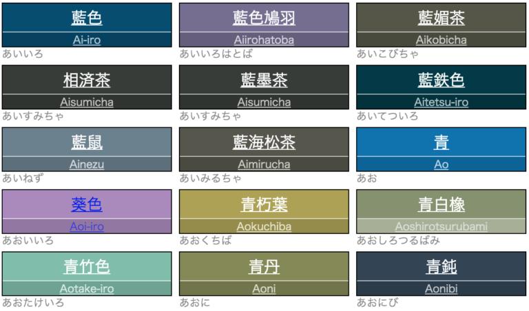 色見學-日本傳統色-伝統色のいろは