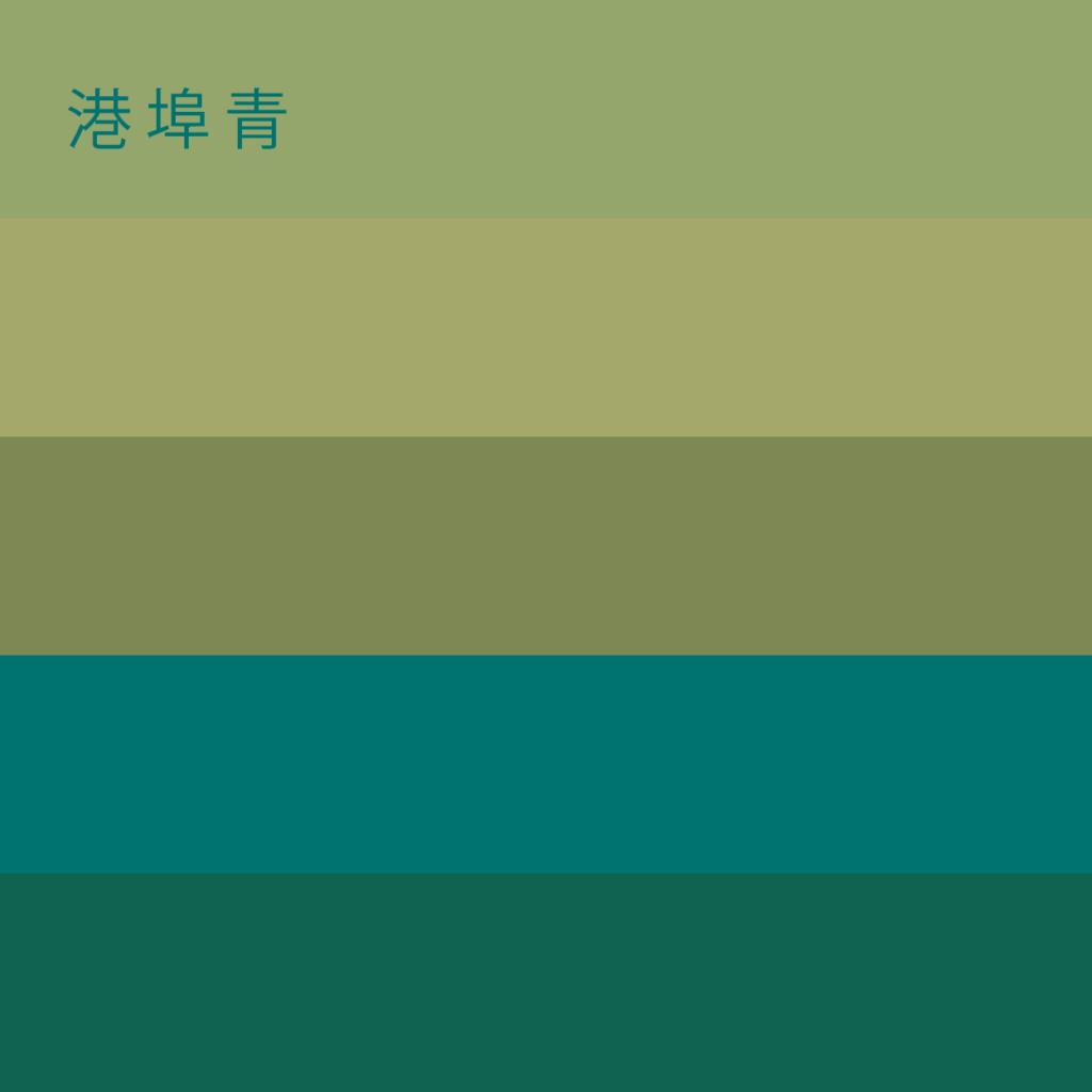 正濱色-港埠青