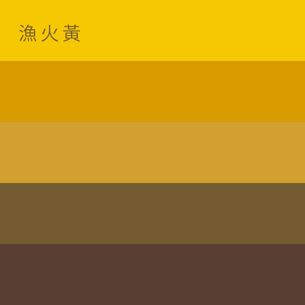 正濱色-漁火黃