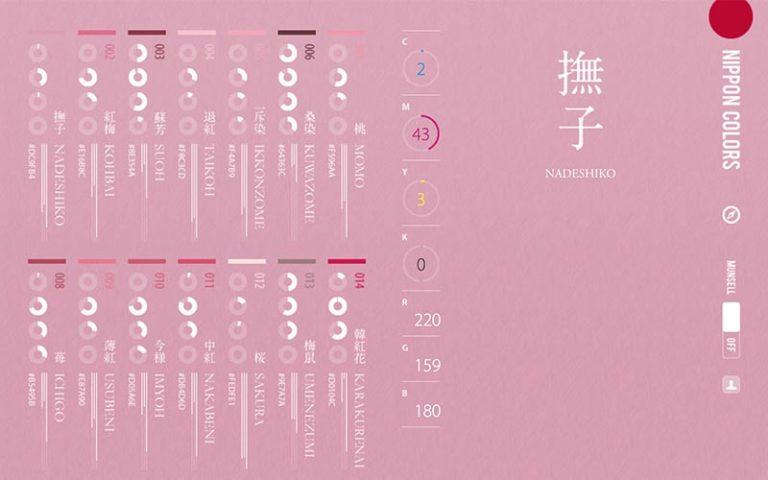 配色工具-日本傳統色-NIPPON COLORS