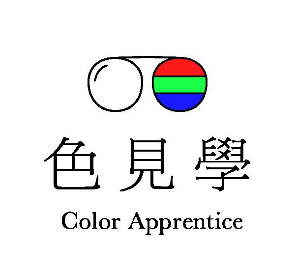 色見學 Color Apprentice