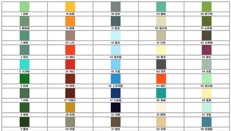 台灣油漆工會色卡