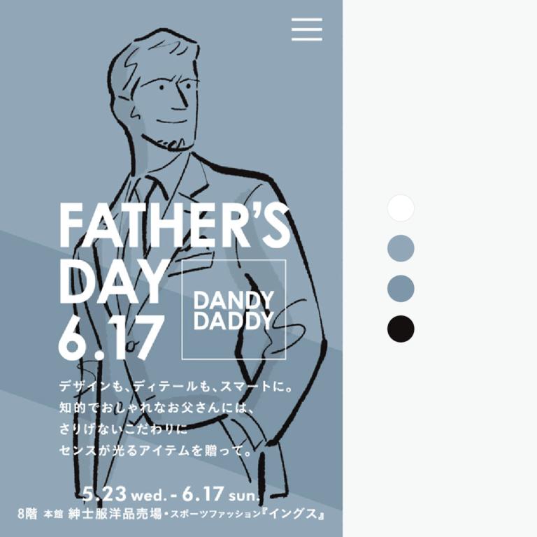 父親節配色案例