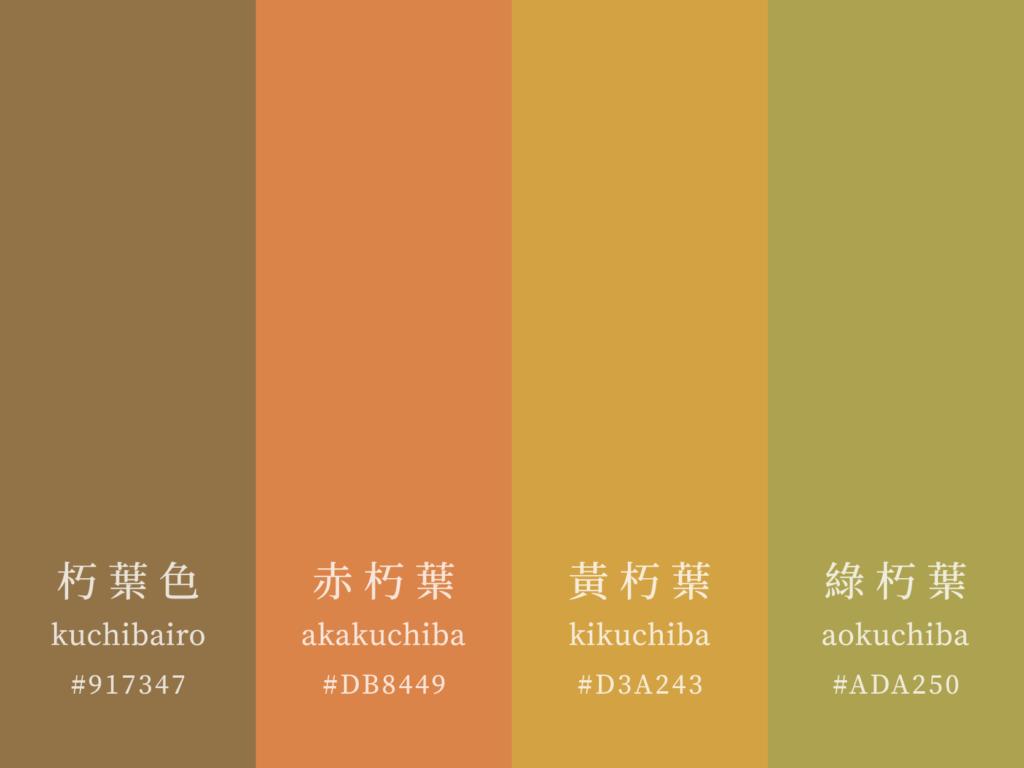 色見學-日本傳統色-朽葉色官網-01