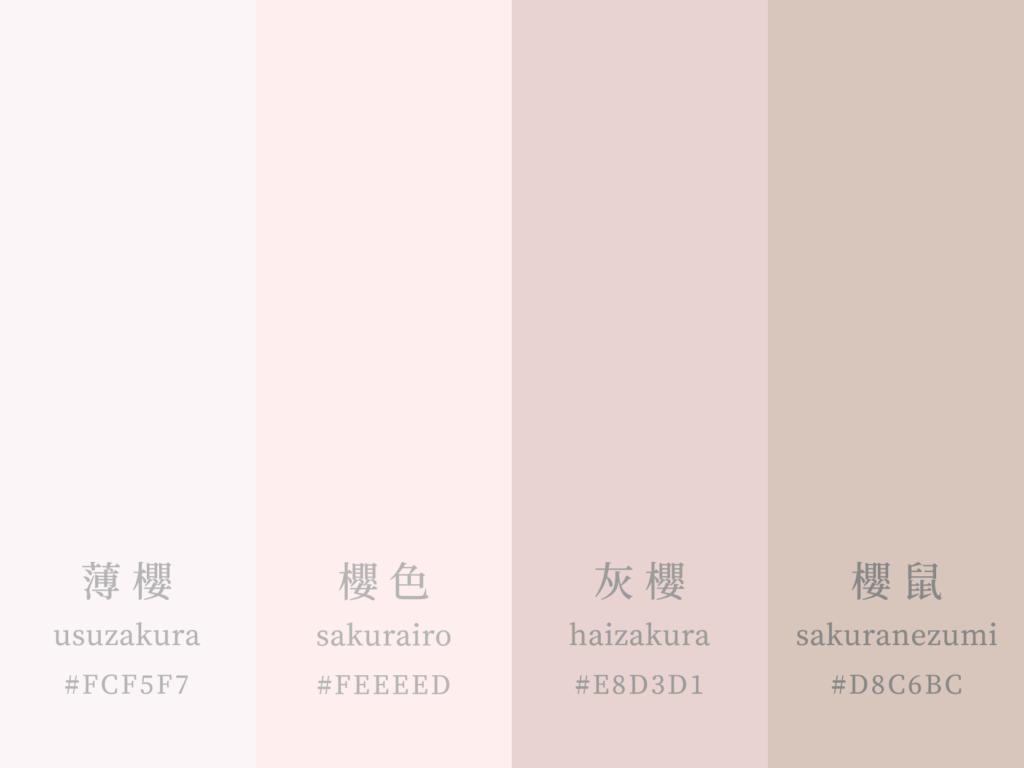 色見學-日本傳統色-櫻色官網-01