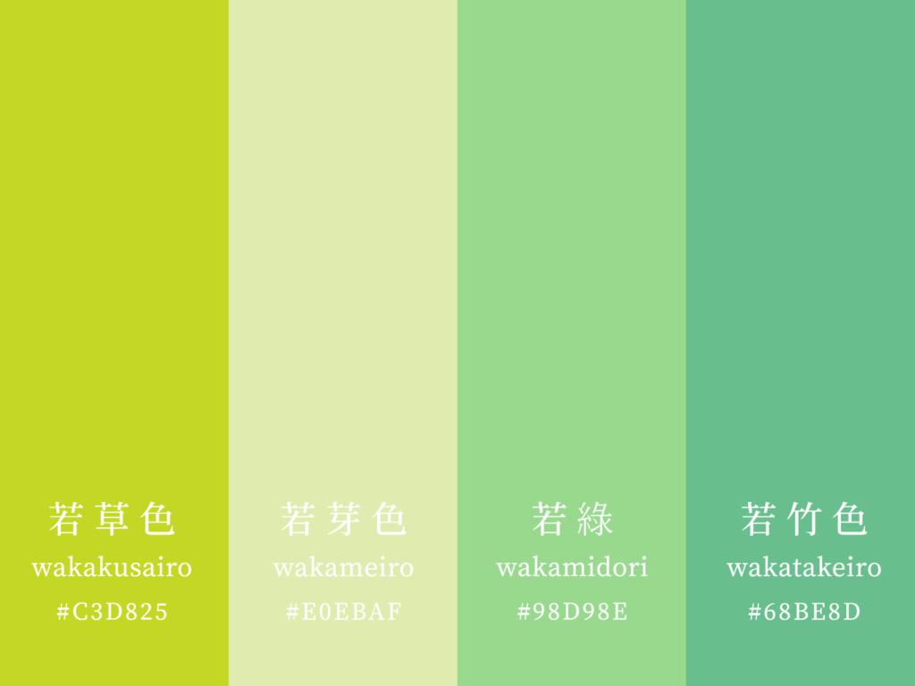 色見學-日本傳統色-若綠色官網-01