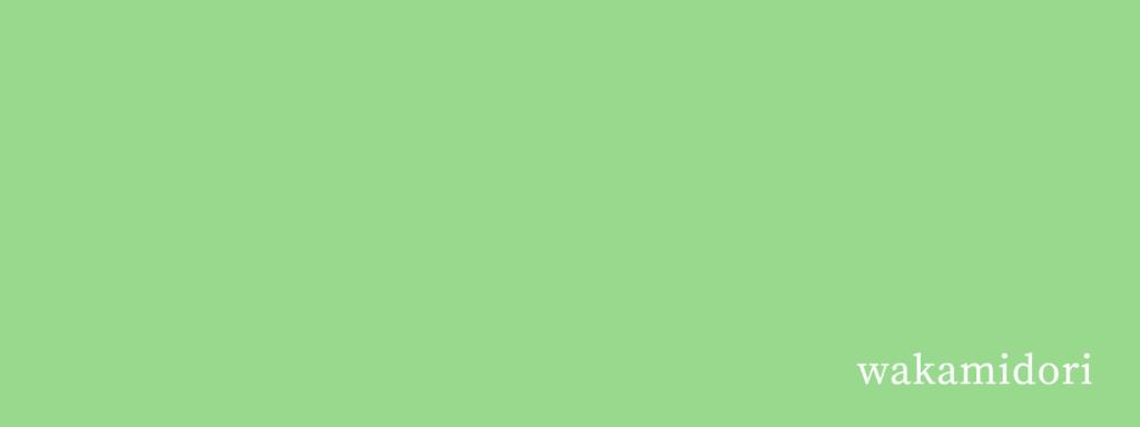 色見學-日本傳統色-若綠色官網-03