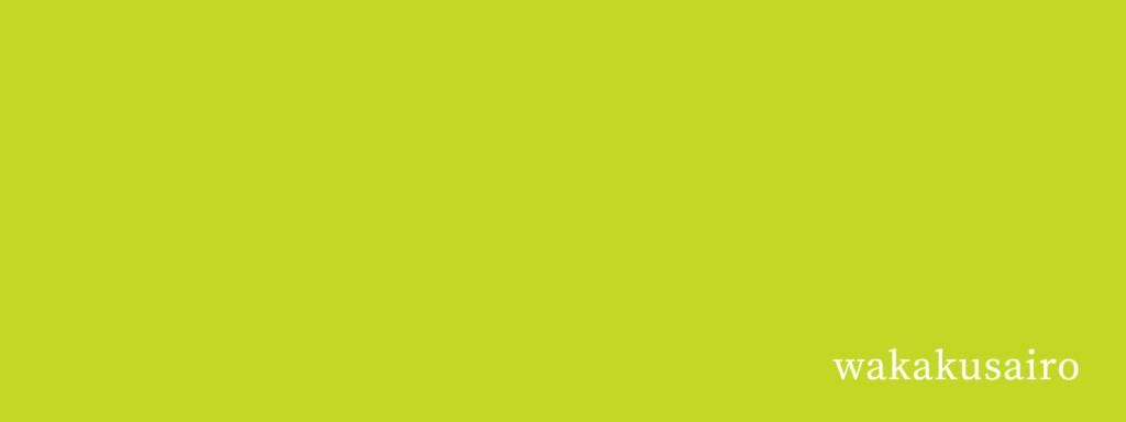 色見學-日本傳統色-若綠色官網-04
