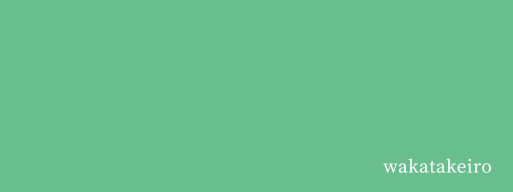色見學-日本傳統色-若綠色官網-05