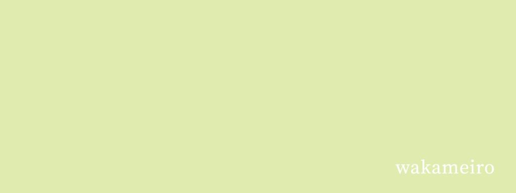 色見學-日本傳統色-若綠色官網-06